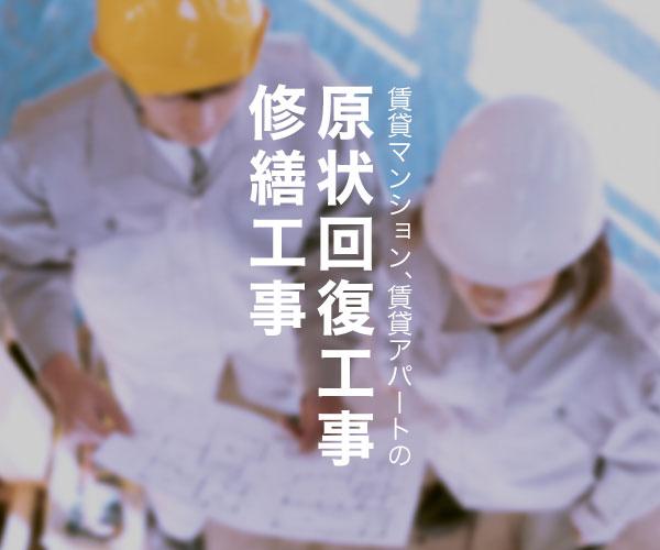 賃貸マンション、賃貸アパートの原状回復工事・修繕工事
